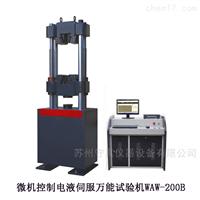 WAW-200B微机控制电液伺服万能试验机