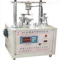 湘科KS-B数显微电脑陶瓷可塑性测定仪