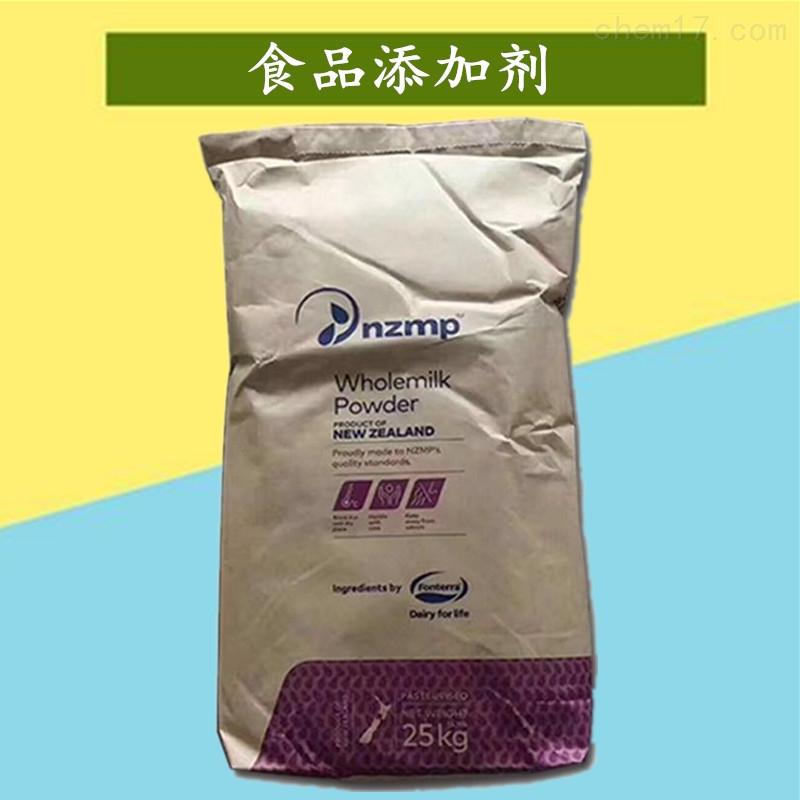 食品级全脂奶粉生产厂家