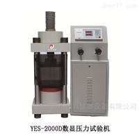YES-2000D数显压力试验机