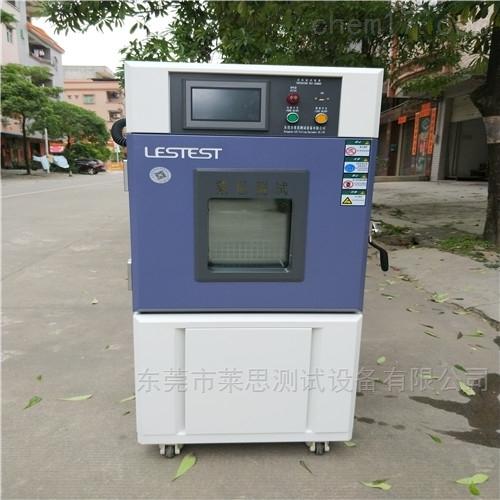 LS-GDW-225南京225L高低温试验箱