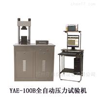 YAW-100B全自动压力试验机