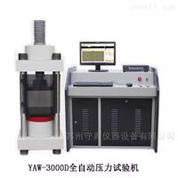 YAW-3000全自动压力试验机