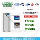 LB-103门框式红外测温仪