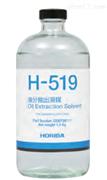 H-519萃取液