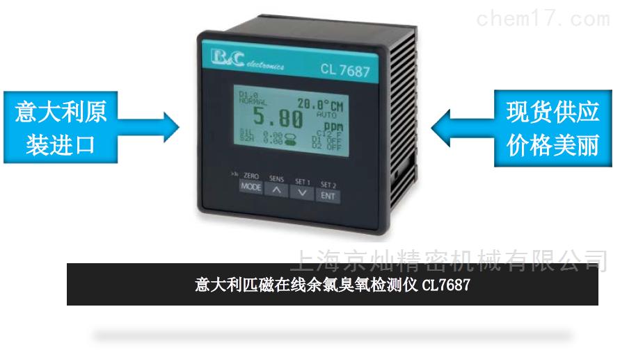 余氯臭氧仪CL7687