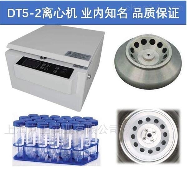 DT5-2低速台式自动平衡离心机