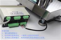 带4-20mA电流模拟量信号输出150kg电子台秤