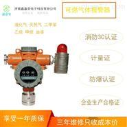 专业生产丙炔气体报警器
