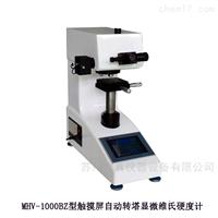 MHV-1000BZ型触摸屏自动转塔显微维氏硬度计