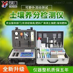 YT-TR05高智能土壤养分分析系统