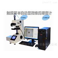 MVS-1000BZD触摸屏半自动显微维氏硬度计