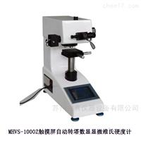 MHVS-1000Z型触摸屏自动转塔数显显微维氏硬度计