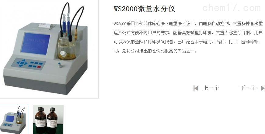 微量水分仪