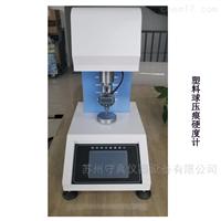 HQY-96塑料硬度计