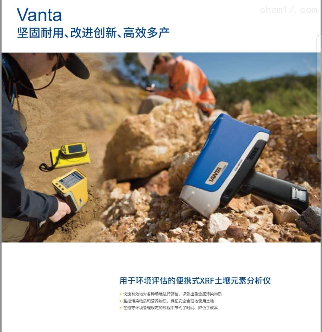 便携式土壤元素分析仪