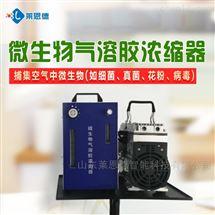 LD-QC2微生物气溶胶监测仪器