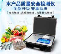 FT-SC水产品快检系统