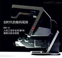 DRV-Z1DRV-Z1人机工效学全高清FHD裸眼3D变倍观察