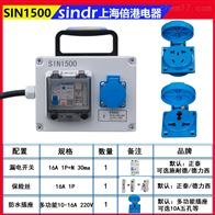 SIN1500工艺插座箱