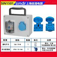 SIN1501插座箱编号