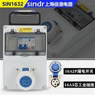 SIN1632单项插座箱