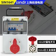 SIN1641B型插座箱