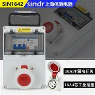 SIN1642移动式插座箱
