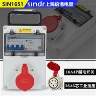 SIN1651插座式配电箱
