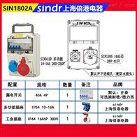 SIN1802A电井插座箱