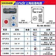 SIN3040B检修箱插座