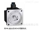 BCH2HR2023CF6C带抱闸施耐德BCH2伺服电机