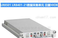 LR8501 LR8401-21数据采集单元 日置HIOKI