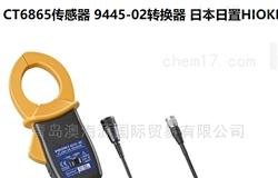 CT6865传感器 9445-02转换器 日本日置HIOKI