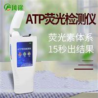 FT-ATP手持荧光检测仪