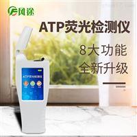 FT-ATPATP细菌检测仪器