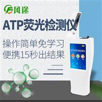 FT-ATP1微生物快速检测仪
