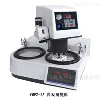 YMPZ-2A(出口型)全自动磨抛机