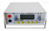 RC浙江防雷元件测试仪