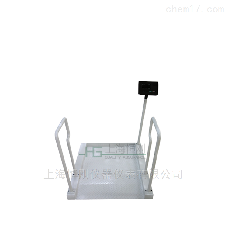 300KG无障碍轮椅秤,扶手式电子人体秤