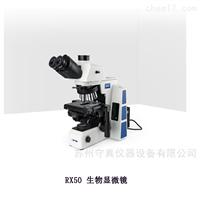 RX50生物显微镜