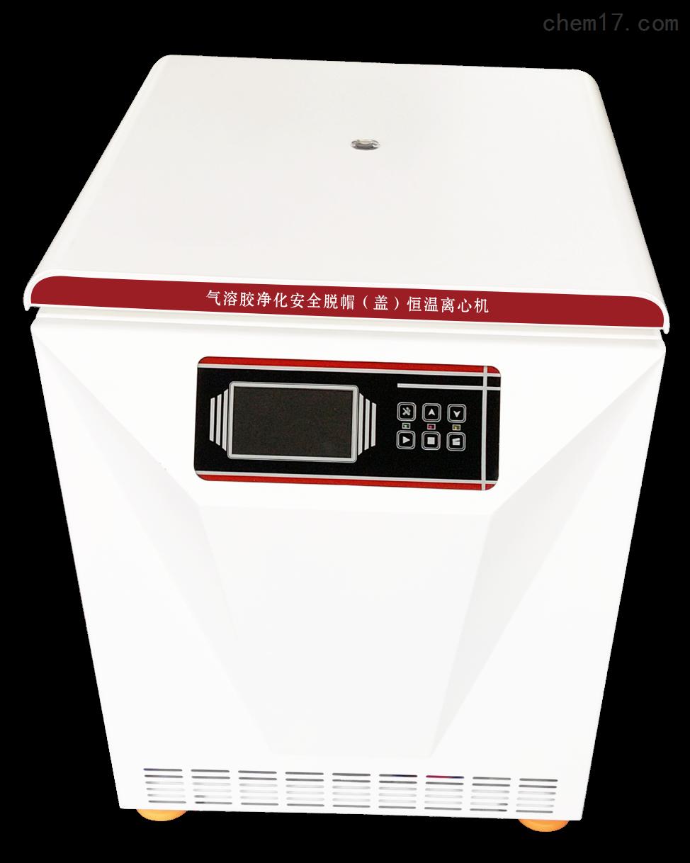氣溶膠淨化安全脫帽(蓋)恒溫離心機
