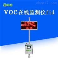 无组织VOCs监测系统