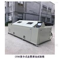 CY-90复合式盐雾腐蚀试验箱