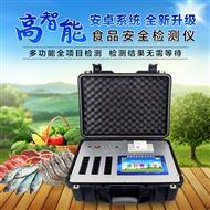 YT-G1800食品安全智能分析仪