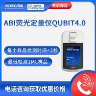荧光计ABI荧光定量仪Qubit4.0