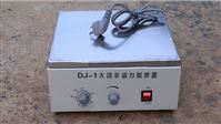 DJ-1 DJ-2大功率磁力搅拌器