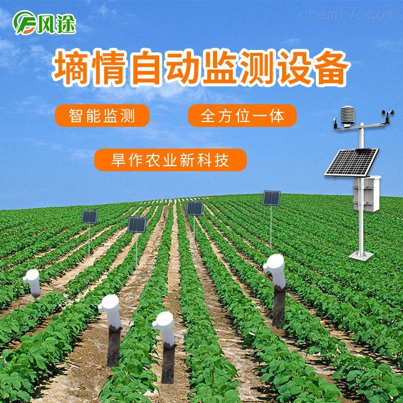 无线土壤环境远程监测系统