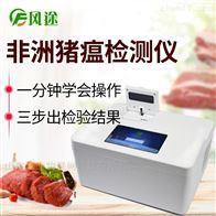 FT-PR非洲猪瘟PCR检测仪
