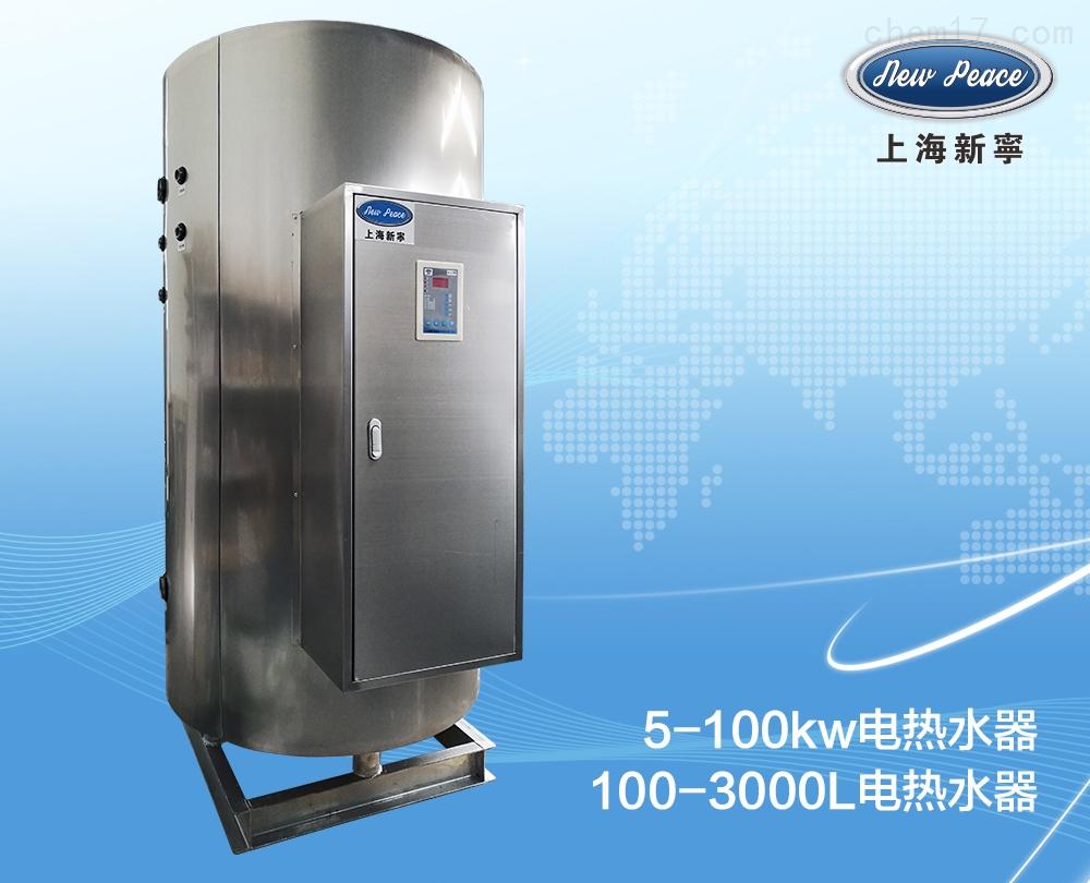 NP2000-100100千瓦電熱水爐2000升型號NP2000-100